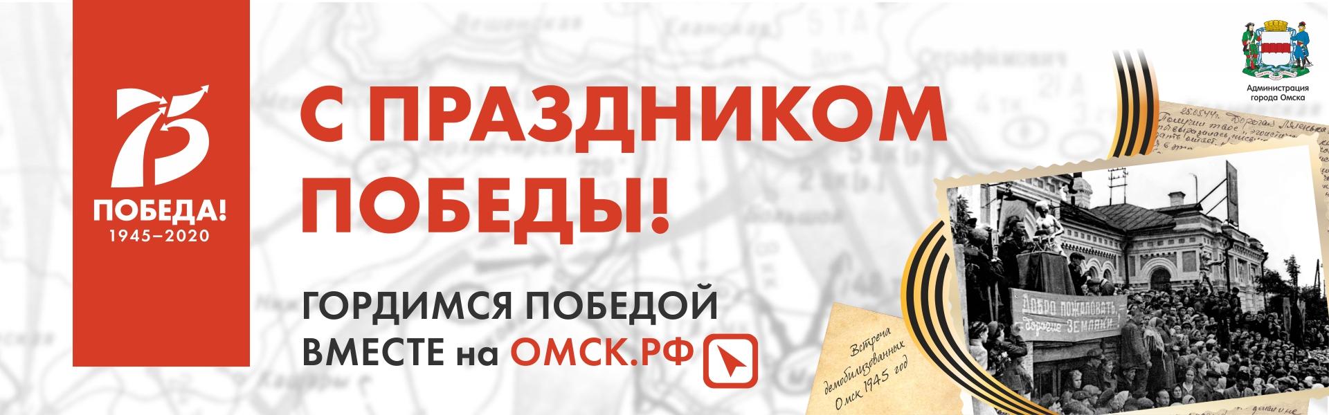75 Лет Победы Омск