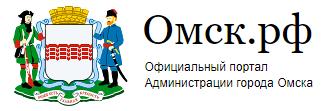 Официальный портал администрации города Омска.