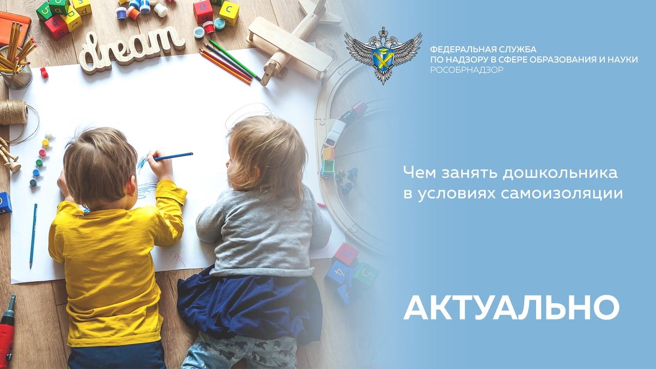 Чем занять ребенка дома во время карантина.