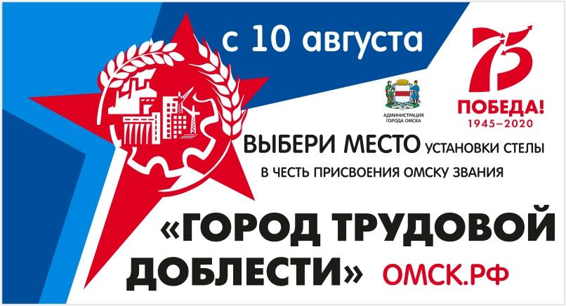 Омск - город трудовой доблести