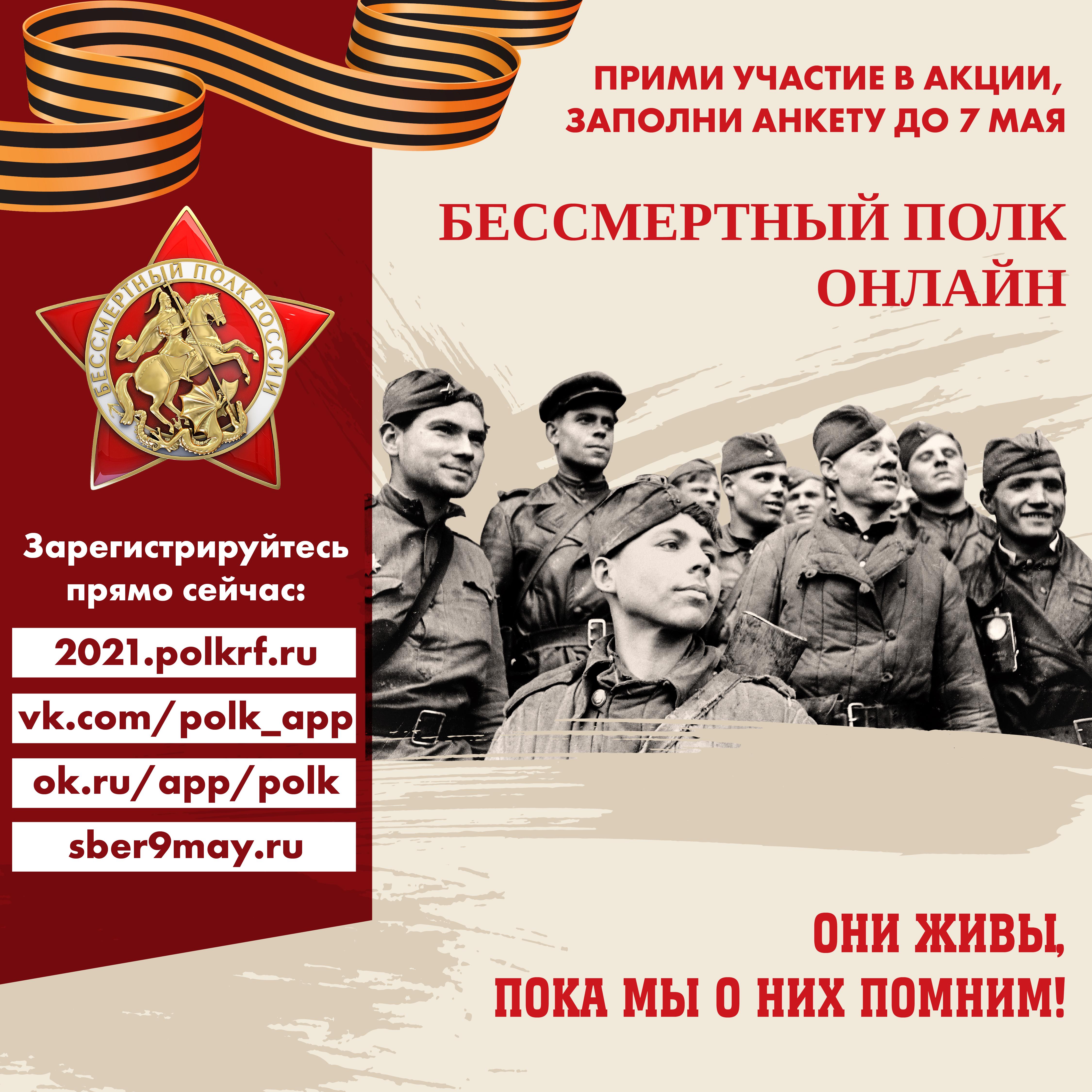 Бессмертный полк 2021 г.