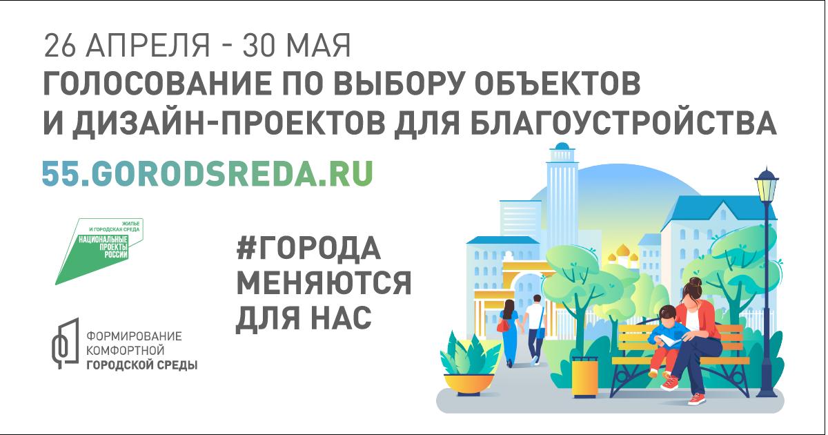 Формирование комфортной городской среды 2021 г.
