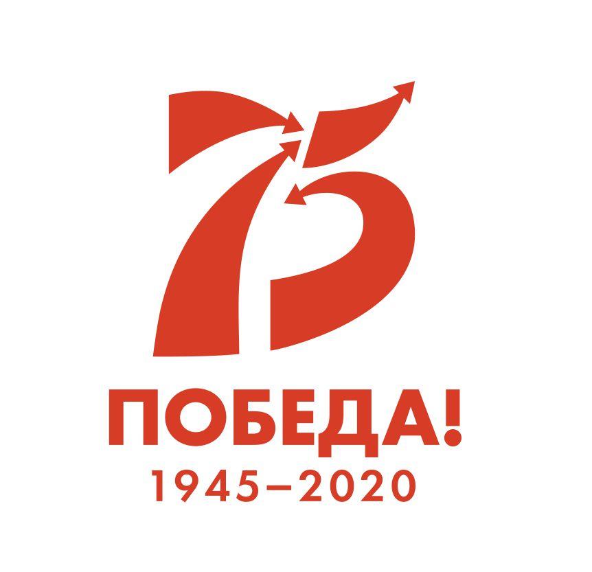 75 Лет Победы 1